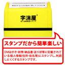 字消屋(じけしや) 印面サイズ:約25×65mm押すだけで個人情報保護!【大掃除に役立ちます】節電グ...