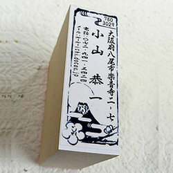 住所印年賀状用筆書の枠の住所印葉書にピッタリサイズ