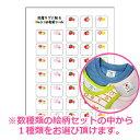 ゆにねーむ 洗濯タグに貼るコットンお名前シール 1シート(38枚)【10P28Sep16】