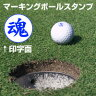 ゴルフボール 名入れ スタンプ(魂)マーキングボールスタンプゴム印/スタンプ/ハンコ/判子/はんこ/印鑑/オーダー【RCP】【HLS_DU】【10P28Sep16】