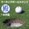 ゴルフボール 名入れ スタンプ(殿)マーキングボールスタンプ【ゴルフボールスタンプ】ゴム印/スタンプ/ハンコ/判子/はんこ/印鑑/オーダー【RCP】【HLS_DU】【P01Jul16】