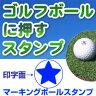 ゴルフボール 名入れ スタンプ(星マーク)マーキングボールスタンプゴム印/スタンプ/ハンコ/判子/はんこ/印鑑/オーダー【RCP】【HLS_DU】【10P28Sep16】