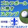 ゴルフボール 名入れ スタンプ(記号)マーキングボールスタンプゴム印/スタンプ/ハンコ/判子/はんこ/印鑑/オーダー【RCP】【HLS_DU】