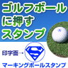 ゴルフボール 名入れ スタンプ(スーパーマン気分)マーキングボールスタンプゴム印/スタンプ/ハンコ/判子/はんこ/印鑑/オーダー【RCP】【HLS_DU】【10P27May16】