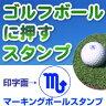 ゴルフボール 名入れ スタンプ(蠍座)マーキングボールスタンプ【RCP】【HLS_DU】【10P03Dec16】
