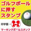 ゴルフボール名入れスタンプ(赤)握手マークマーキングボールスタンプ既製品インク色は赤