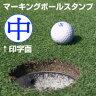 ゴルフボール 名入れ スタンプ(中)マーキングボールスタンプゴム印/スタンプ/ハンコ/判子/はんこ/印鑑/オーダー【RCP】【HLS_DU】【10P27May16】