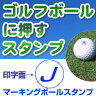ゴルフボール 名入れ スタンプ(J)マーキングボールスタンプゴム印/スタンプ/ハンコ/判子/はんこ/印鑑/オーダー【RCP】【HLS_DU】【P01Jul16】