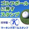 ゴルフボール 名入れ スタンプ(K)マーキングボールスタンプゴム印/スタンプ/ハンコ/判子/はんこ/印鑑/オーダー【RCP】【HLS_DU】【10P27May16】