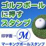 ゴルフボール 名入れ スタンプ(M)マーキングボールスタンプゴム印/スタンプ/ハンコ/判子/はんこ/印鑑/オーダー【RCP】【HLS_DU】【10P27May16】