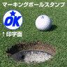 ゴルフボール 名入れ スタンプ(OK)マーキングボールスタンプ【ゴルフボールスタンプ】ゴム印/スタンプ/ハンコ/判子/はんこ/印鑑/オーダー【RCP】【HLS_DU】【10P27May16】