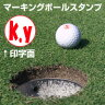 ゴルフボール 名入れ スタンプ(K.Y)マーキングボールスタンプゴム印/スタンプ/ハンコ/判子/はんこ/印鑑/オーダー【RCP】【HLS_DU】【10P27May16】