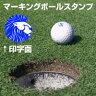 ゴルフボール 名入れ スタンプ(ライオン)マーキングボールスタンプゴム印/スタンプ/ハンコ/判子/はんこ/印鑑/オーダー【RCP】【HLS_DU】