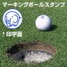 ゴルフボール 名入れ スタンプ(象印)マーキングボールスタンプゴム印/スタンプ/ハンコ/判子/はんこ/印鑑/オーダー【RCP】【HLS_DU】【P01Jul16】