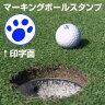 ゴルフボール 名入れ スタンプ(足跡)マーキングボールスタンプゴム印/スタンプ/ハンコ/判子/はんこ/印鑑/オーダー【RCP】【HLS_DU】【10P28Sep16】
