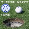 ゴルフボール 名入れ スタンプ(おデブちゃん)マーキングボールスタンプゴム印/スタンプ/ハンコ/判子/はんこ/印鑑/オーダー【RCP】【HLS_DU】