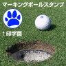 なくさないように紐付きゴルフボールスタンプ名入れ(熊の足跡)マーキングボールスタンプ【ゴルフボールスタンプ】ゴム印/スタンプ/ハンコ/判子/はんこ/印鑑/オーダー【RCP】【HLS_DU】【10P28Sep16】
