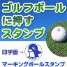 ゴルフボール 名入れ スタンプ(よちよちペンギン)マーキングボールスタンプゴム印/スタンプ/ハンコ/判子/はんこ/印鑑/オーダー【RCP】【HLS_DU】【10P28Sep16】