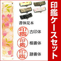 Fashion seal (Ryu) + seal case stamp size: 12 Φ (mm)