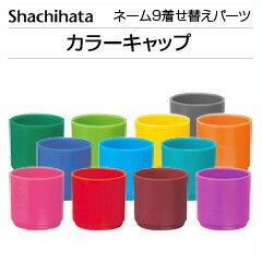 【Shachihata】シヤチハタ Xstamper(Xスタンパー)ネーム9着せ替えパーツ カラーキャップ