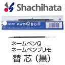 シヤチハタ【替芯】ネームペンQ 替芯 黒ボール径:0.7mmペン/ネームペン【Shachihata】