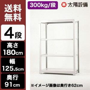 300kg/段 高さ180×幅125.5×奥行9...の商品画像