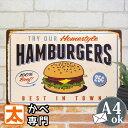 ハンバーガー ポスター ブリキ看板e ファーストフード25 インテリア 雑貨 ハンバーグ ホットドッグ サンドウィッチ 絵画 イラスト 壁掛け おしゃれ アメリカン雑貨 20cm 30cm A4 ポイント消化 メール便