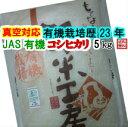 【送料無料】 八代目太治兵衛の30年産JAS有機 (オーガニック) 栽培コシヒカリ [5kg] 【白米】【玄米】【mday_d19】