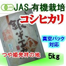 【送料無料】 八代目太治兵衛の29年産JAS有機 (オーガニック) 栽培コシヒカリ [5kg] 【白米】【玄米】