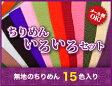ちりめんいろいろセット【15色入り】【布地 生地 和柄】【生地 布地 縮緬 ハギレ カットクロス】