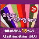 ちりめんいろいろセット【15色入り】生地 布地 カットクロス...