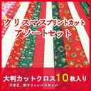 【生地】クリスマスカットクロス10枚アソートセット!!手芸用【生地 布地 クリスマス ハギレ】【RS1】