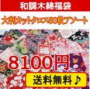 【ポイント20倍】【送料無料】和調木綿カットクロス福袋(50枚)20P03Dec16