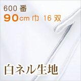 600番 90cm巾16双 白ネル 【布地 生地 無地 白布】【M】【10P01Mar15】