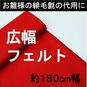 フェルト180cm巾×10cm単位の切り売り 赤色