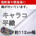 キャラコ 平織【5000】