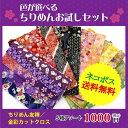 ちりめんお試しセット!! 【生地】【送料無料】1080円ポッ...