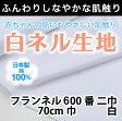 生地 無地 白布 600番 二巾(70cm)16双 白ネル 布地 ナプキン ネルドリップコーヒー ネル生地