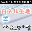 生地 無地 白布 300番ネル 二巾(70cm) 白色 <耳ナシ>布地