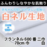 600番 二巾(70cm)16双 白ネル 【布地 生地 無地 白布】【M】