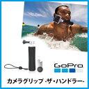 【GoProカメラグリップ-ザ・ハンドラー-】*GoPro純正アクセサリー・マウント* GoProを手でしっかりとホールド。フロートタイプのグリップです。*スト...