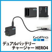 GoPro HERO4用充電器【デュアルバッテリーチャージャー HERO4】*送料・代引き手数料 無料*国内正規品*ビデオカメラ*スキー・スノーボード*アウトドア*車・バイク【AHBBP-401】