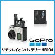 【GoProリチウムイオンバッテリー】*GoPro純正アクセサリー・マウント* HERO4専用の大容量1160mAhリチウムイオン充電式バッテリー。ゴープロカメラのスペア用【AHDBT-401】