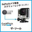 【GoProザ・ツール】*GoPro純正アクセサリー・マウント* GoProカメラ専用のスクリューレンチ【ATSWR-301】