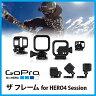 【ザ フレーム for HERO4 Session】GoPro純正アクセサリー・マウント*ゴープロカメラをもっとも小さく、軽くマウント*送料・代引手数料無料!【ARFRM-001】