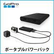 【GoPro ポータブルパワーパック】GoPro純正アクセサリー*6,000mAhのポータブルパワーパックなら外出先でGoProを4回充電可能**送料・代引手数料無料!【AZPBC-001】