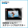 【GoPro HERO4 シルバースクリーンプロテクター】GoPro純正アクセサリー*画面保護フィルムでHERO4 Silverタッチディスプレイを傷や汚れから守る【ABDSP-001】