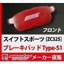 スイフトスポーツ ブレーキ パッド ZC32S 【スイフトスポーツ(ZC32S) MSEストリートブレーキパッド type-S1 フロント モンスタースポーツ】...