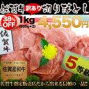 佐賀牛(A5等級)訳あり 切り落し肉【1kg】(500g×2)プレゼント(タレ1本)付き【RCP】