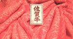 【送料無料】佐賀県産黒毛和牛肩ロースすき焼き・しゃぶしゃぶ用【400g】